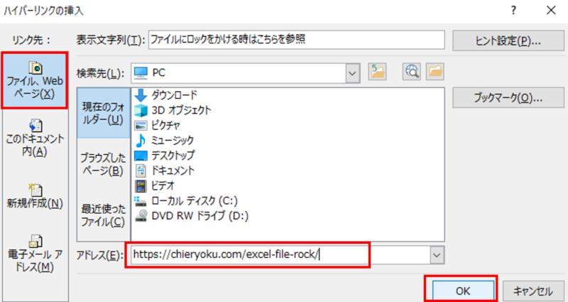 簡単!リンクを貼り付ける方法【ExcelシートやURLへの移動】3