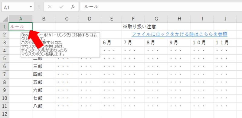 簡単!リンクを貼り付ける方法【ExcelシートやURLへの移動】7