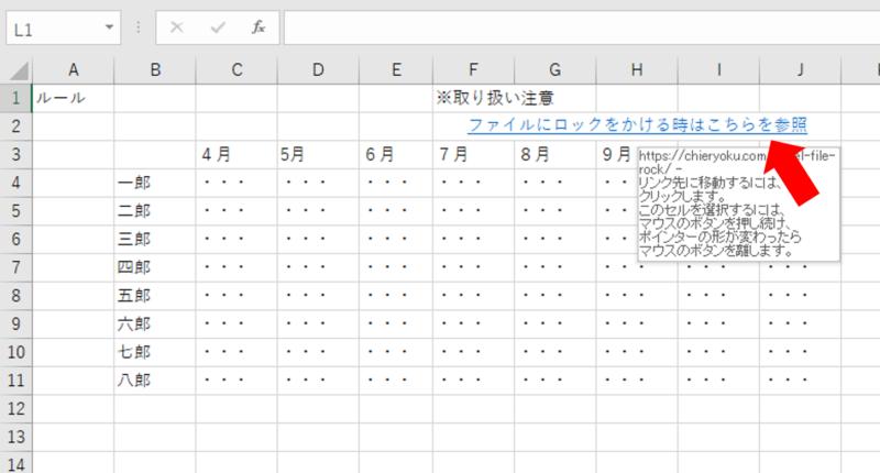 簡単!リンクを貼り付ける方法【ExcelシートやURLへの移動】4