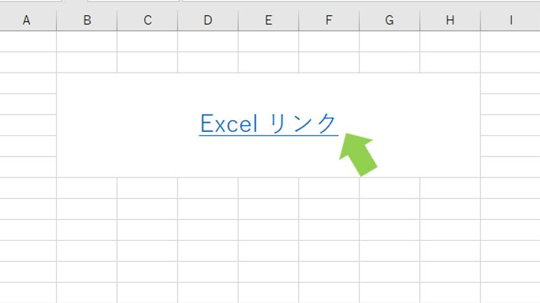 簡単!リンクを貼り付ける方法【ExcelシートやURLへの移動】