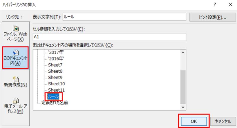 簡単!リンクを貼り付ける方法【ExcelシートやURLへの移動】6