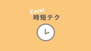 Excelショートカットキー【今日から使える】時短テクまとめ