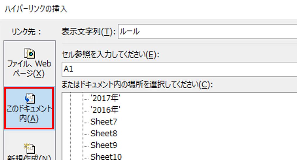 簡単!リンクを貼り付ける方法【ExcelシートやURLへの移動】8