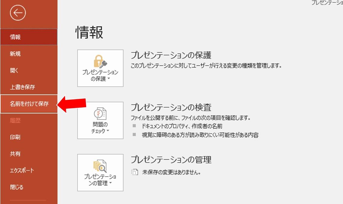 パワポスライドを jpeg png 画像に変換する方法