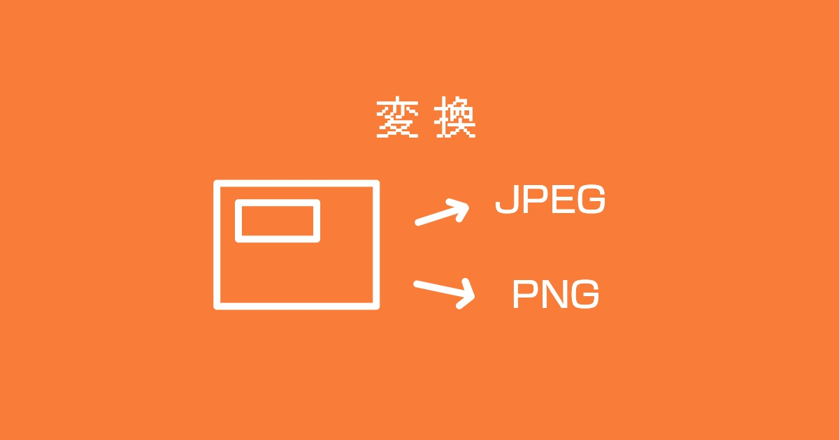 パワーポイントjpeg_pngへ変換