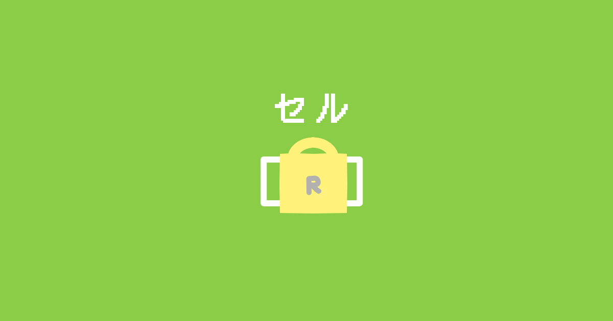 Excelセルのロック