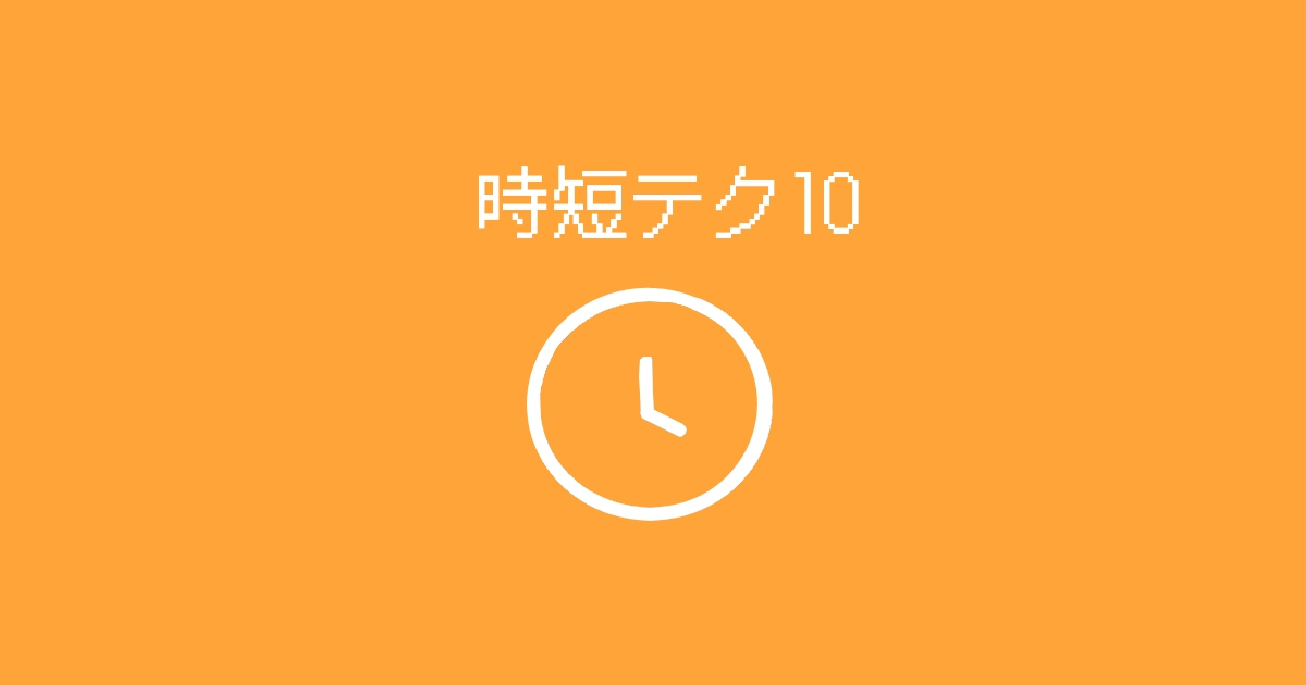Excel時短テク10