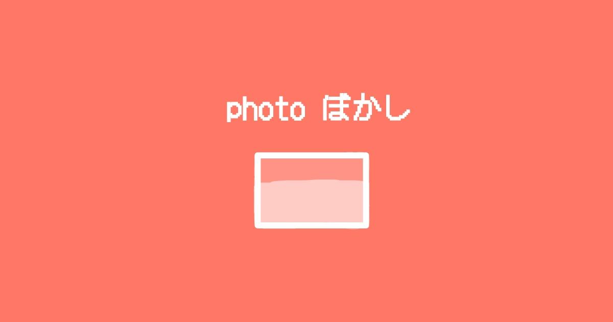 パワポで写真をぼかす方法
