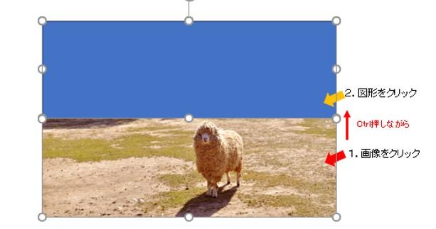 パワポで写真の一部にぼかしをかける方法7
