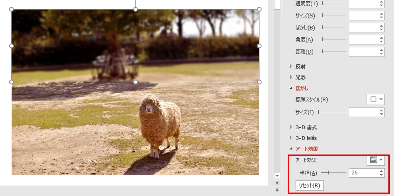 パワポで写真の一部にぼかしをかける方法15