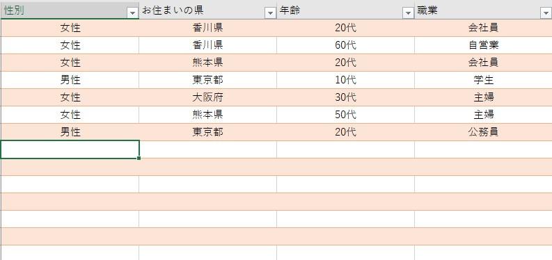Excel時短  同じデータを【最速】入力する方法2