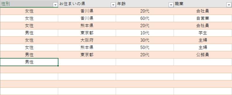 Excel時短  同じデータを【最速】入力する方法4