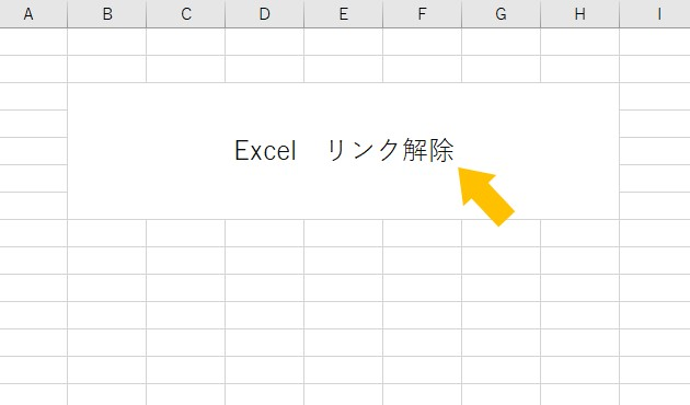 Excelハイパーリンク解除の方法