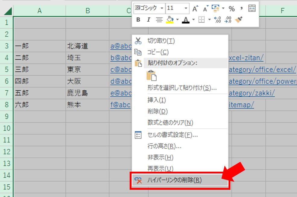 Excel リンクを2秒で一括解除/自動設定をオフにする方法4