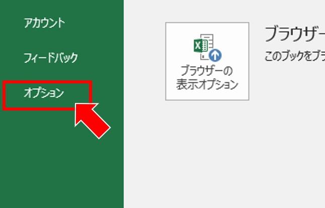 Excel リンクを2秒で一括解除/自動設定をオフにする方法6