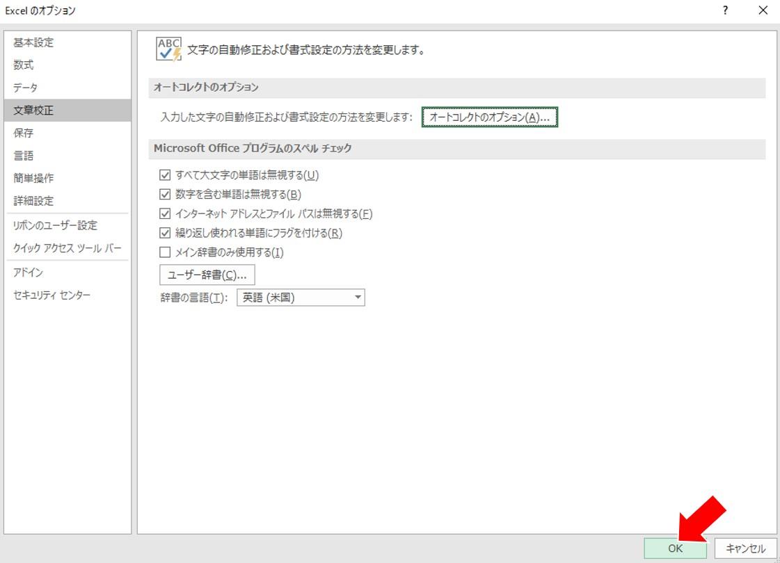 Excel リンクを2秒で一括解除/自動設定をオフにする方法9