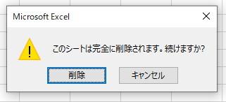 Excel シートを削除するショートカット2