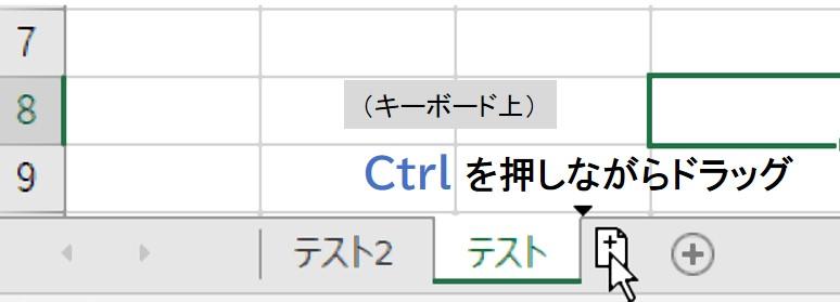 Excel シートを複製(コピーを作成)するショートカットキー1