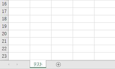 Excel 新しいシートを追加するショートカットキー2