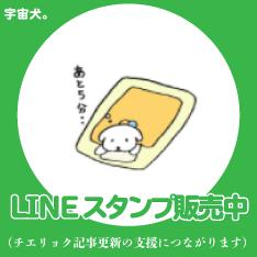 【下手かわ】LINEスタンプ:宇宙犬